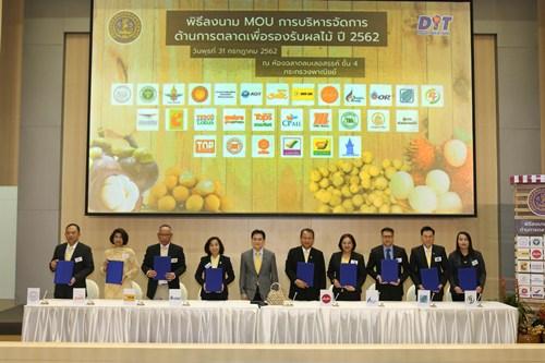 โออาร์ สนองนโยบายรัฐฯ สนับสนุนผลไม้ไทย เปิดพื้นที่สถานีบริการน้ำมัน พีทีที สเตชั่น ให้เกษตรกรจำหน่ายผลผลิต