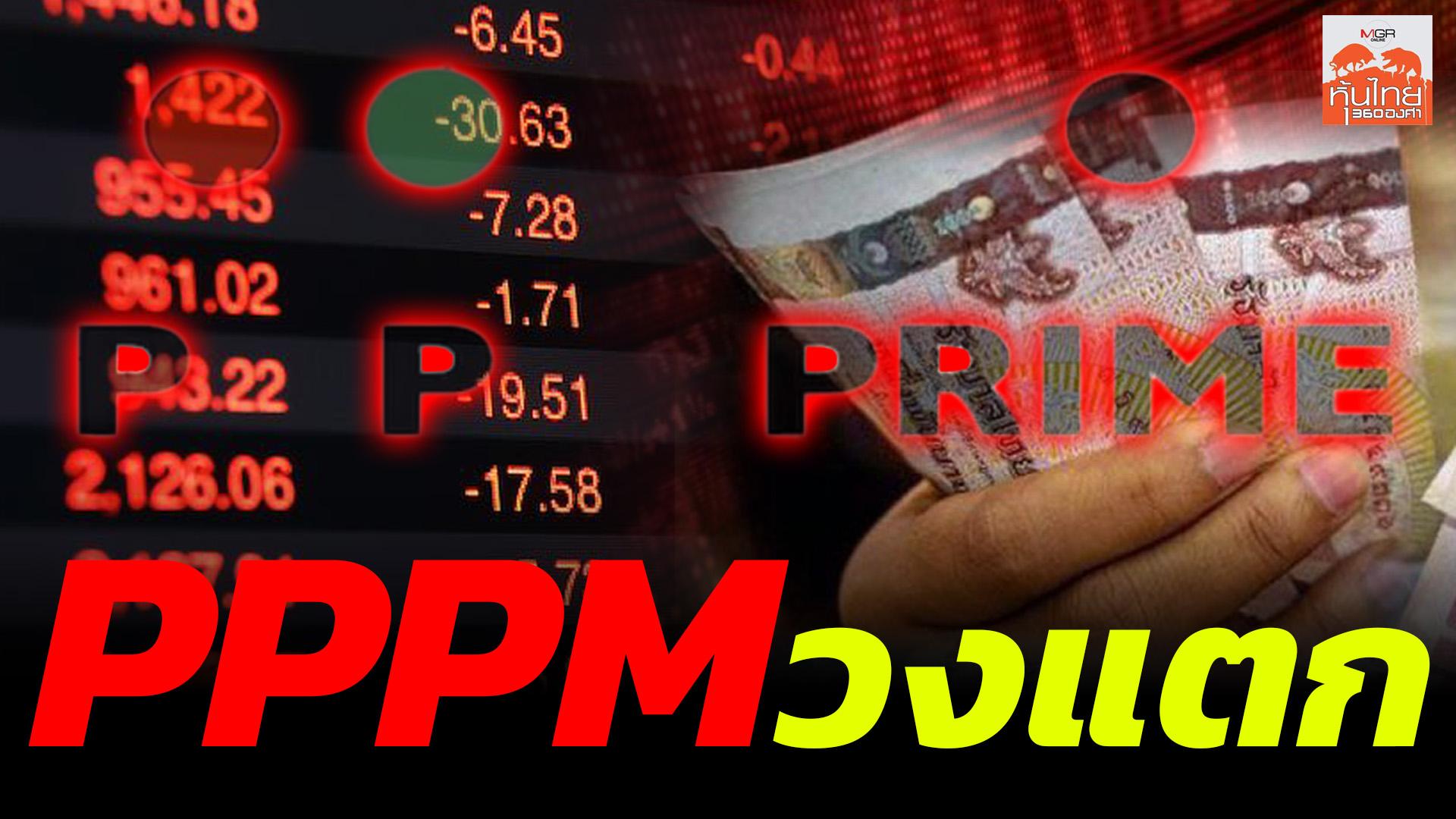 PPPM วงแตก / สุนันท์ ศรีจันทรา