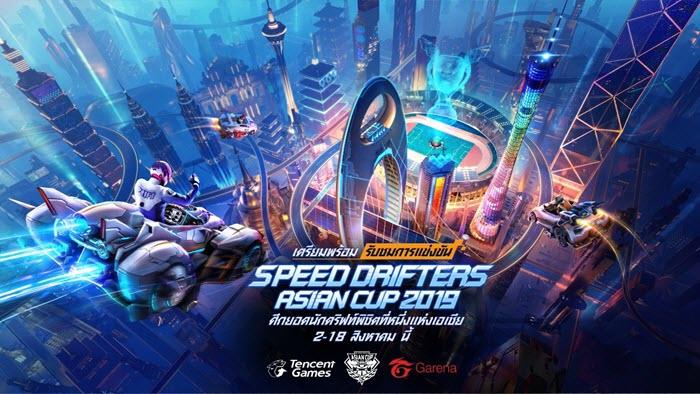 """Speed Drifters Asian Cup 2019"" ศึกยอดนักดริฟท์แห่งเอเชีย 2-11 ส.ค.นี้"
