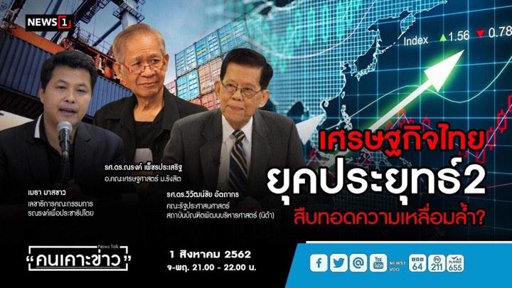 """""""นักวิชาการ"""" รุบสับนโยบายเศรษฐกิจ หวั่น """"รัฐบาลประยุทธ์ 2"""" ทำไทยเหลื่อมล้ำพุ่งขึ้นอีก"""