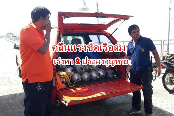 คลื่นลมแรงทำเรือประมงล่มที่พังงา เร่งค้นหาผู้สูญหาย 2 คน