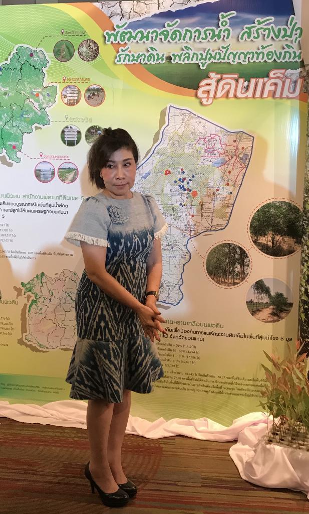 สพข.5 ใช้ทุ่งเมืองเพียโมเดลเป็นต้นแบบขยายผลแก้ปัญหาดินเค็มอีสานเหนือ