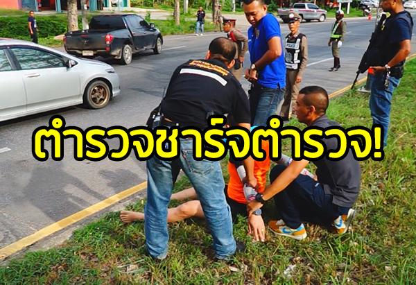 นาทีตำรวจพัทลุงบุกชาร์จเก๋งต้องสงสัยกลางถนน สุดท้ายพบเป็นตำรวจด้วยกัน