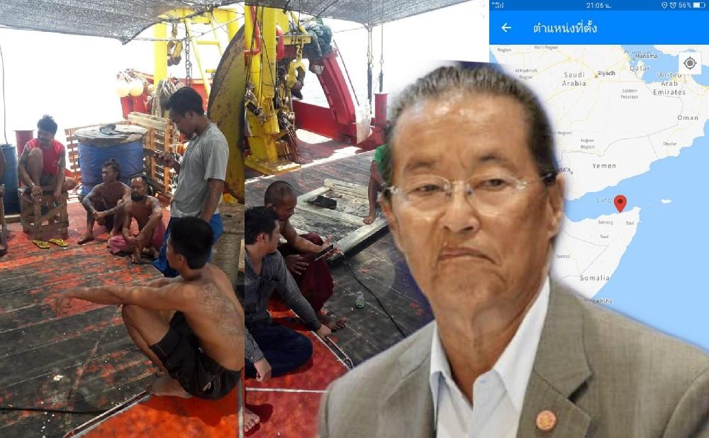 """""""หม่อมเต่า"""" เร่งช่วยแรงงานประมงไทยถูกลอยแพในโซมาเลีย 50 ชีวิต"""
