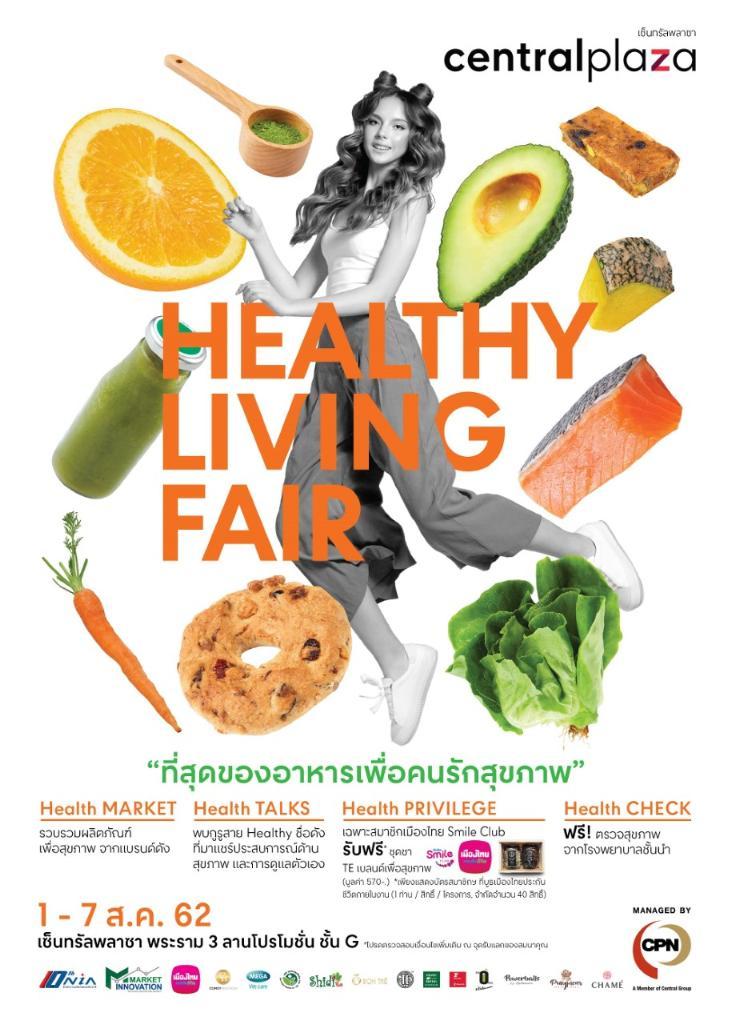 Healthy Living Fair 2019 ที่สุดของอาหารเพื่อคนรักสุขภาพ ณ ศูนย์การค้าของซีพีเอ็นทั้ง 7 สาขา ตั้งแต่วันที่ 1 ส.ค. - 21 พ.ย. นี้