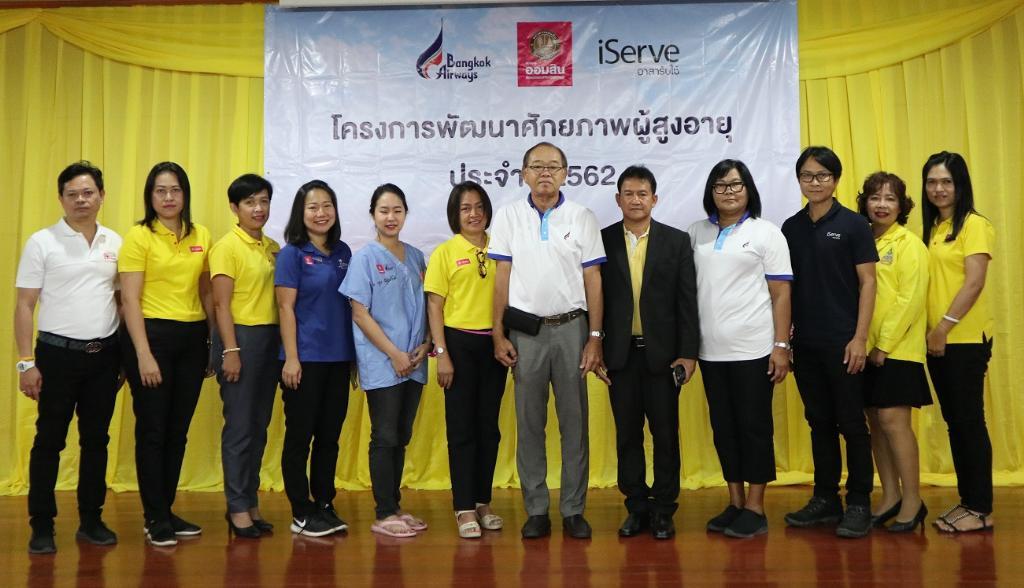 บางกอกแอร์เวย์สร่วมกับธนาคารออมสินและ iServe Thailand จัดกิจกรรมส่งเสริมสุขภาพ สำหรับผู้สูงอายุที่ เกาะสมุย