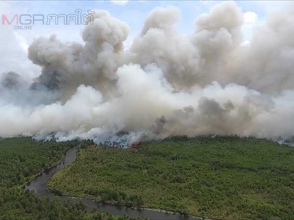 วิกฤติหนักไฟป่าพรุเมืองคอนขยายวงควันปกคลุมเต็มฟ้า ด้าน มทภ.4 สั่ง ฮ.หิ้วน้ำดับไฟ