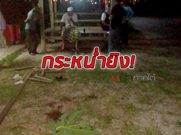 กระหน่ำยิง! ชาวบ้านปัตตานีขณะซ่อมร้านก๋วยเตี๋ยวบาดเจ็บสาหัส