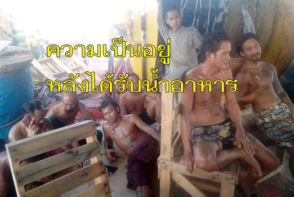 เปิดคลิปความเป็นอยู่! แรงงานไทยถูกลอยแพทะเลโซมาเลียหลังได้รับน้ำอาหาร-จ่อแจ้งจับนายจ้าง