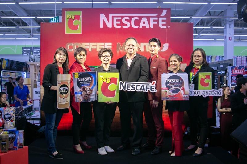 """""""บิ๊กซี"""" ผนึกกับเนสกาแฟและพันธมิตร 30 ราย จัดงาน """"Nescafe Coffee Month"""" สู่ปีที่  3 ดึง """"ฮั่น เดอะสตาร์"""" ร่วมมินิคอนเสิร์ต"""