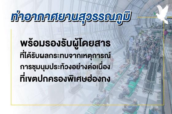 สุวรรณภูมิจัดพื้นที่รองรับผู้โดยสารตกค้าง กรณีเที่ยวบินฮ่องกง ยกเลิก