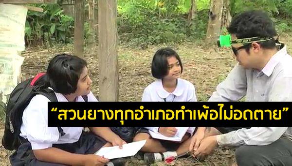 """ครูแว่นดำทำ MV เพลง """"สวนยางทุกอำเภอทำเพ้อไม่อดตาย"""" สะท้อนยางยุคราคาตกต่ำ (ชมคลิป)"""