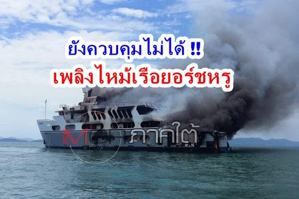 เพลิงไหม้เรือยอร์ช หรู ของชาวต่างชาติ ยังควบคุมเพลิงไม่ได้