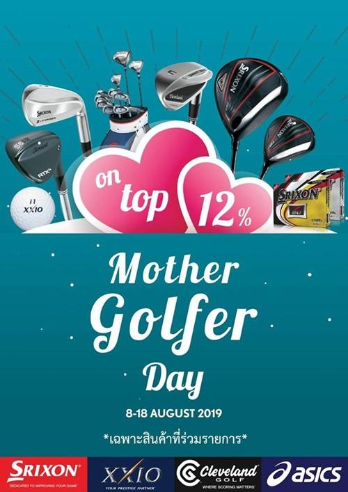 """Srixon Mother Golfer Day"" ลดราคาพิเศษ 8-18 ส.ค.นี้"