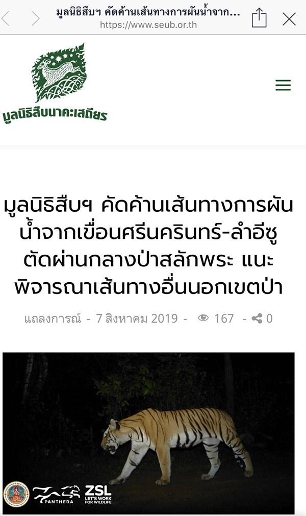 ประธานมูลนิธิสืบฯค้านเส้นทางการผันน้ำจากเขื่อนศรีนครินทร์ - ลำอีซู ตัดผ่านกลางป่าสลักพระ