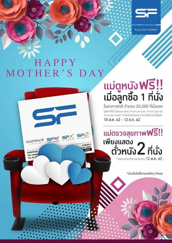 """ร่วมมอบความสุขต้อนรับวันแม่แห่งชาติ 2562 กับกิจกรรม """"Happy Mother's Day"""""""