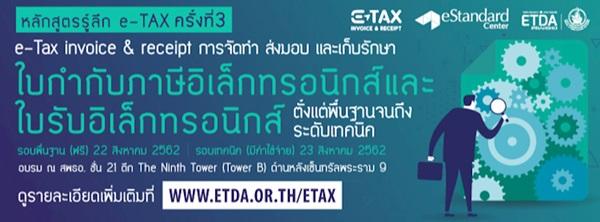 "ETDA จัดเต็ม 2 คอร์ส เจาะลึก เรียนรู้เทคนิค   ""จัดทำ ส่งมอบ และเก็บรักษา"" e-Tax Invoice & e-Receipt"