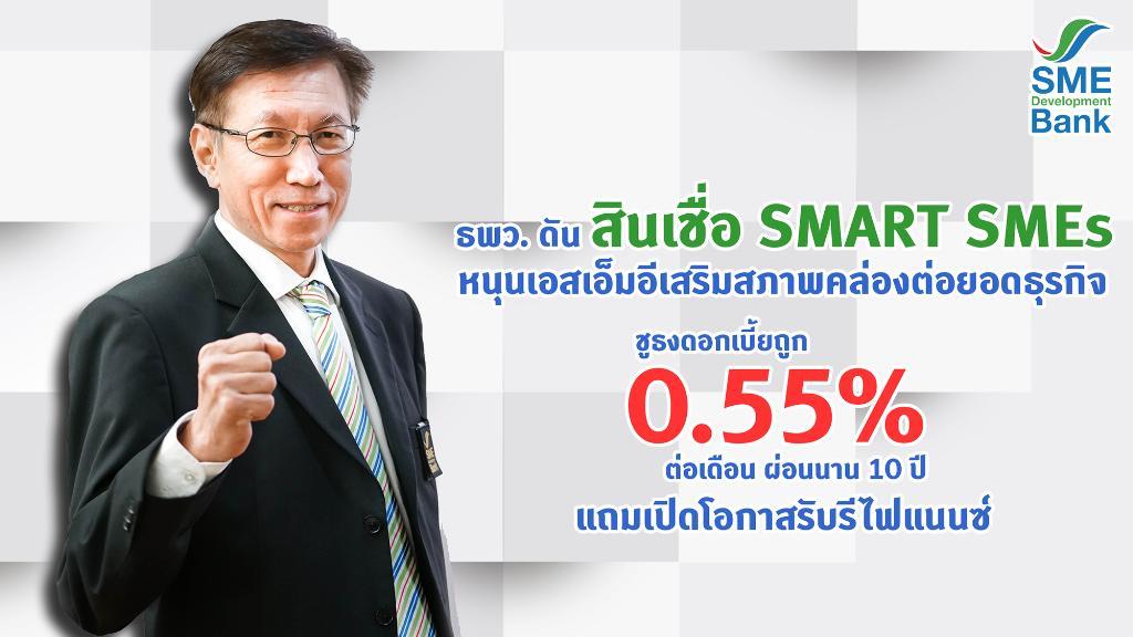 ธพว. ดัน 'สินเชื่อ SMART SMEs' ชูธงดอกเบี้ยถูก 0.55% ต่อเดือน ผ่อนนาน 10 ปี