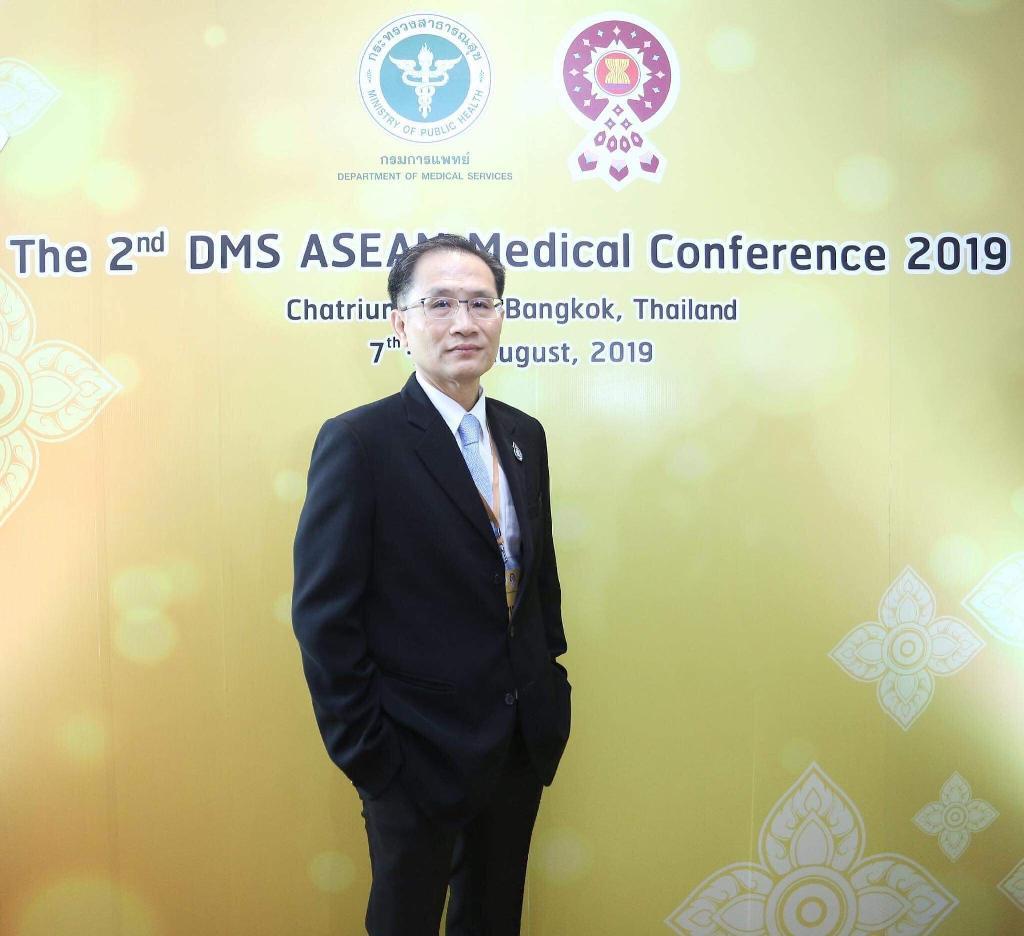 กรมการแพทย์ กระทรวงสาธารณสุข จัดงานประชุมวิชาการนานาชาติฯ ครั้งที่ 2