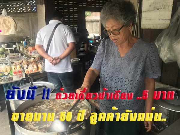 ยังมีอีกหรือ!! ก๋วยเตี๋ยวชามละ  5 บาท พบเปิดขายนานกว่า 50 ปีใน  จ.ชลบุรี