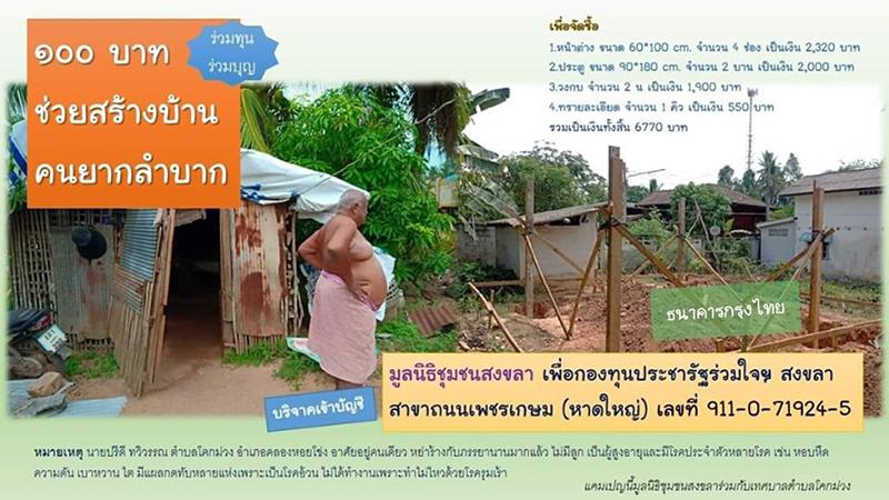 """มูลนิธิชุมชนสงขลา ชวนร่วมทุนร่วมบุญ """"๑๐๐ บาท ช่วยสร้างบ้านคนยากลำบาก"""""""
