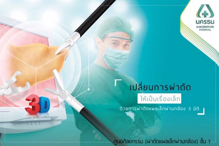 เปลี่ยนการผ่าตัดให้เป็นเรื่องเล็ก ด้วยเทคโนโลยีการผ่าตัดแผลเล็กผ่านกล้อง 3 มิติ