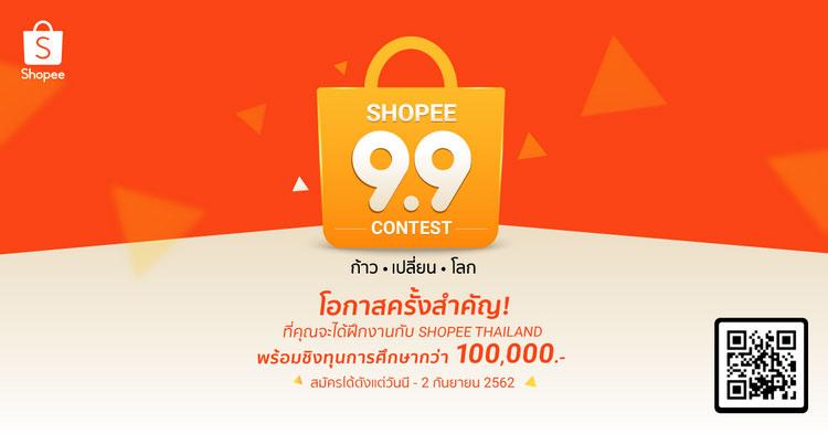 Shopee 9.9 Contest: ก้าว เปลี่ยน โลก พร้อมหรือยัง! ที่จะเปลี่ยนโลกแห่งการช้อปปิ้งในปี 2020