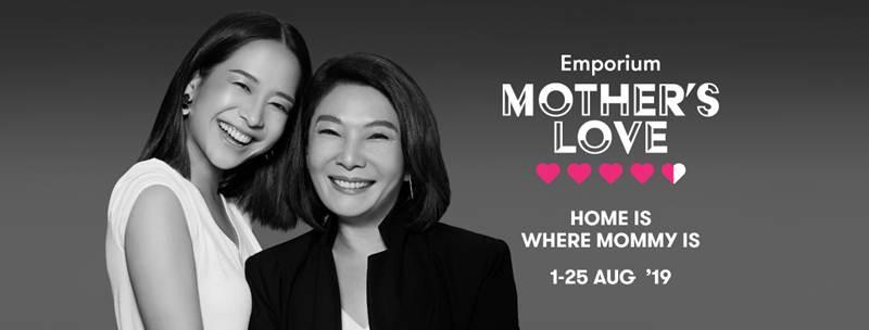 """Mother's Love"" ต้อนรับวันแม่ คัดสรรของขวัญแทนใจมอบให้ผู้หญิงคนสำคัญ"