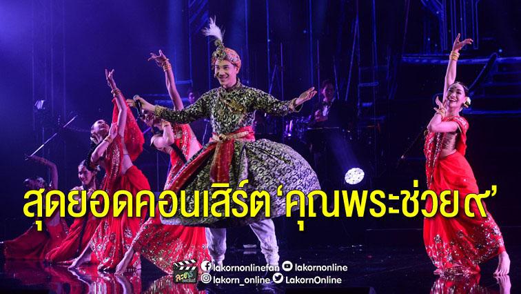 คุณพระช่วยสำแดงสด๙  ภูมิใจในวัฒนธรรมไทย