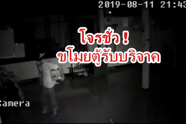 โจรชั่วขโมยกล่องรับบริจาคที่พังงา กล้องวงจรปิดจับภาพได้