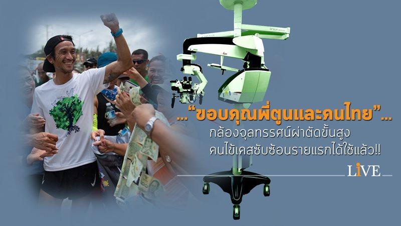 """""""ขอบคุณพี่ตูนและคนไทย"""" กล้องจุลทรรศน์ผ่าตัดขั้นสูง คนไข้เคสซับซ้อนรายแรกได้ใช้แล้ว!!"""