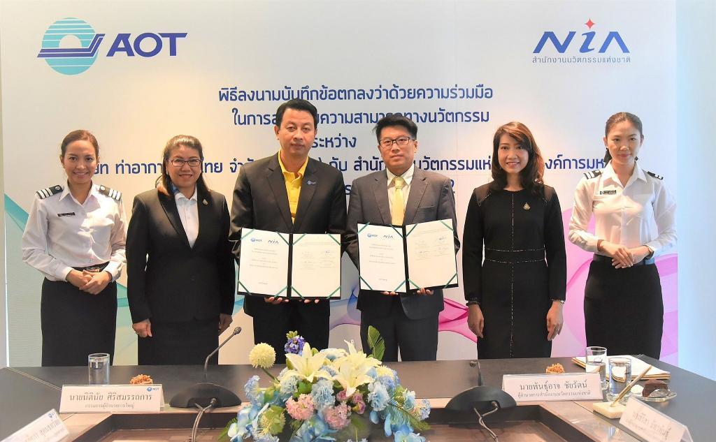 NIA จับมือ AOT  ติดปีกท่าอากาศยานไทยด้วยนวัตกรรม