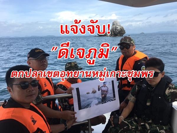 """ชุดพญาเสือแจ้งจับ """"ดีเจภูมิ""""พร้อมพวก 7 คน โชว์ล่าปลาในเขตห้ามอุทยานแห่งชาติหมู่เกาะชุมพร"""