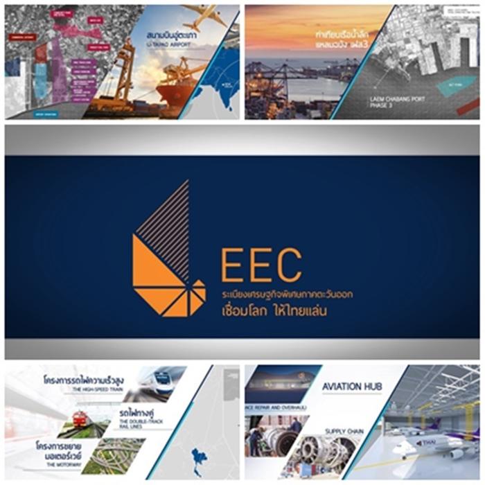 2 ปี EEC คืบหน้าแล้ว 3 เฟส  ผู้ประกอบการแห่ลงทุน 6.7 แสนราย
