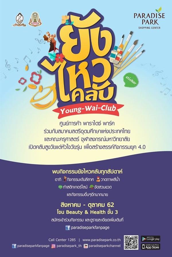 """พาราไดซ์ พาร์ค จัดกิจกรรมเอาใจวัยเก๋า ในงาน """"Young Wai Club : ยัง ไหว คลับ"""" คลับสูงวัยแต่หัวใจวัยรุ่น"""