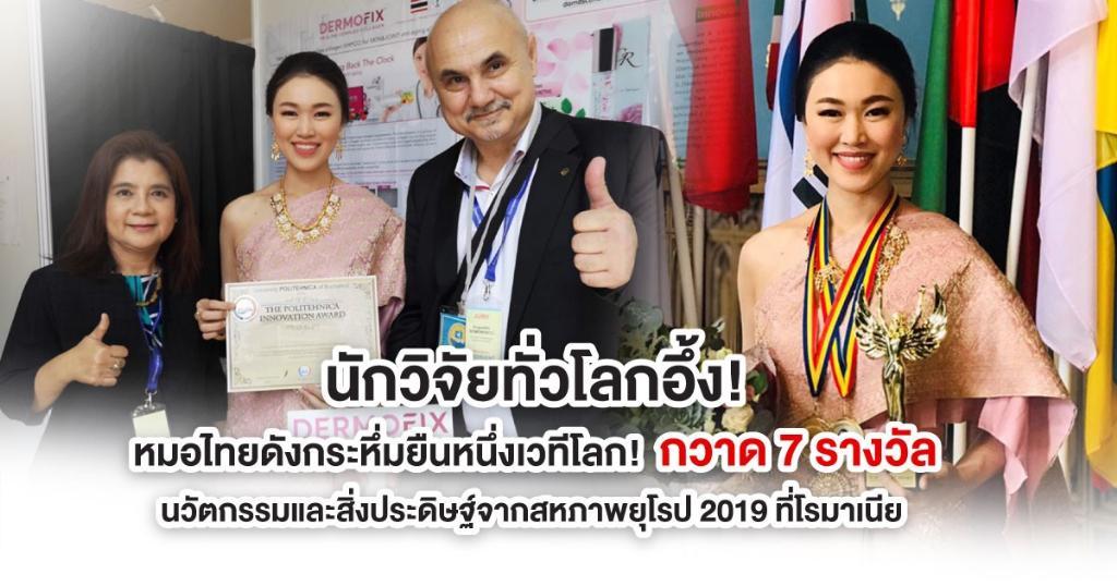 หมอไทย  กวาด 7 รางวัลนวัตกรรม จากสหภาพยุโรป 2019 ที่โรมาเนีย