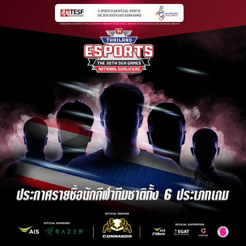 เปิดโผ 21 นักกีฬาอีสปอร์ตไทย ลุยซีเกมส์ฟิลิปปินส์