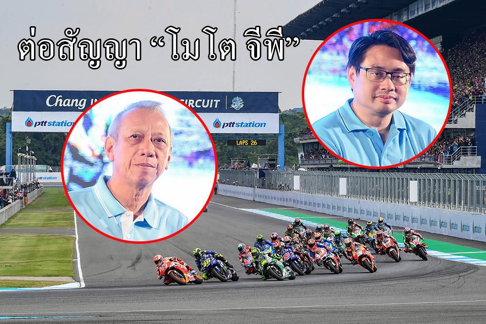 พิพัฒน์ รัชกิจประการ รัฐมนตรีว่าการกระทรวงการท่องเที่ยวและกีฬา กับ ดร.ก้องศักด ยอดมณี ผู้ว่าการการกีฬาแห่งประเทศไทย (กกท.)