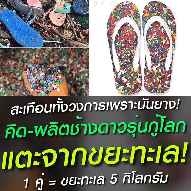 ไอเดียดี! รองเท้าแตะช้างดาวรุ่นใหม่ทำจากขยะทะเล ชาวเน็ตพร้อมใจอุดหนุน