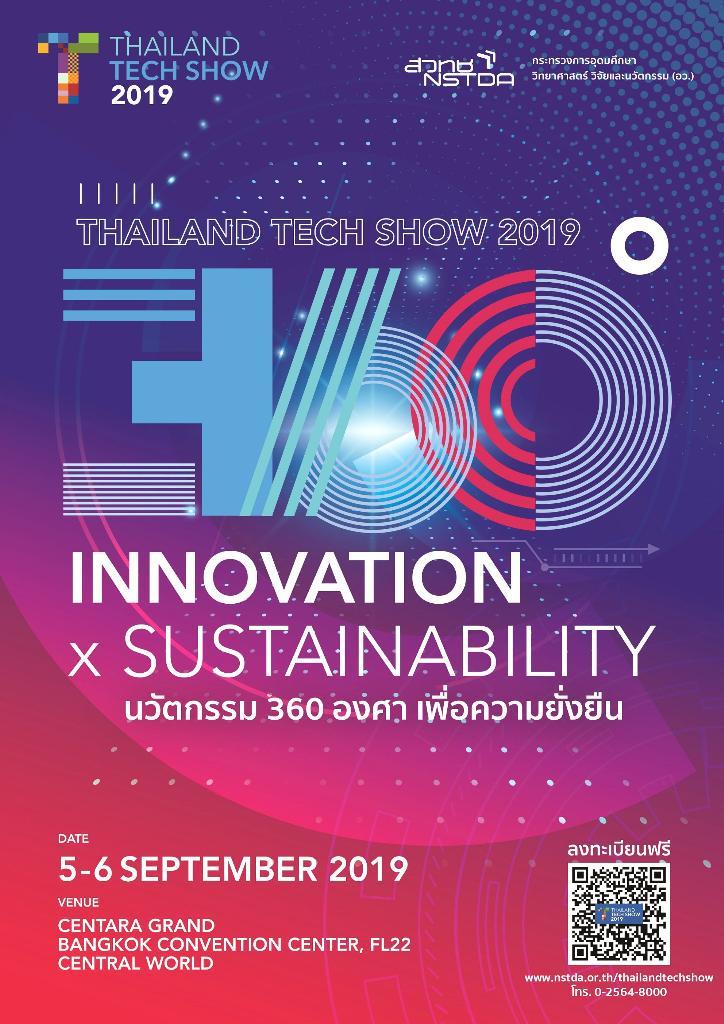 สวทช. ขนงานนวัตกรรม พร้อมต่อยอดโชว์ งาน THAILAND TECH SHOW 2019