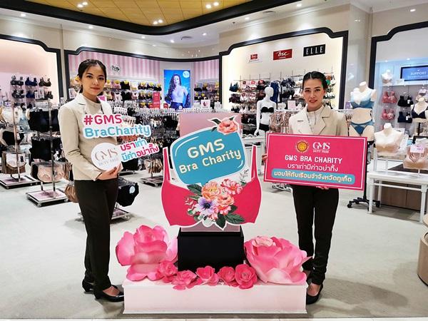 """""""GMS Bra Charity"""" เดินหน้าส่งต่อความห่วงใยถึงผู้ต้องขังหญิงเรือนจำจังหวัดภูเก็ต"""