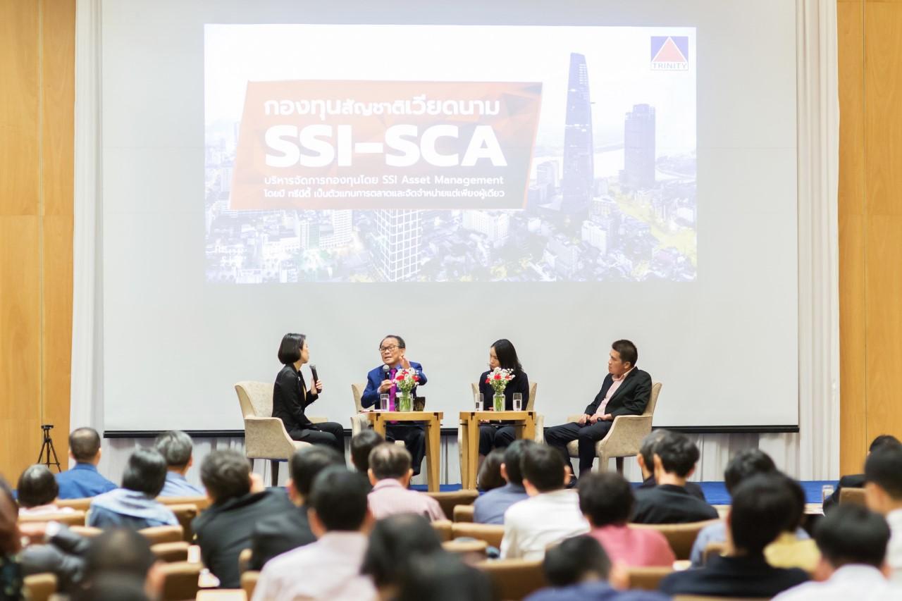 """ทรีนีตี้ สัมนา กองทุนสัญชาติเวียดนาม """"SSI-SCA"""""""