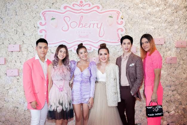 เปิดตัว SOberry (โซเบอร์รี่) ผลิตภัณฑ์เสริมอาหาร ที่หนึ่งของการดูแลผิวพรรณ อย่างมีสุขภาพดี