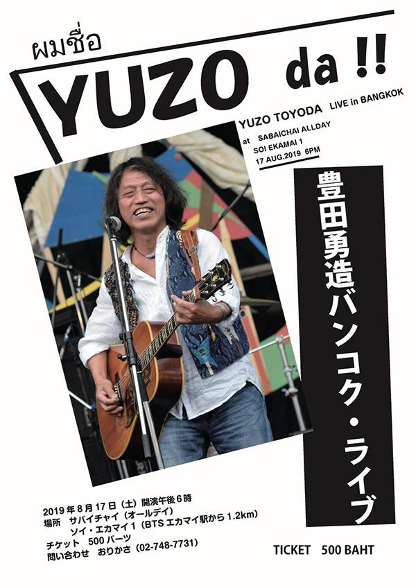 """""""ยูโซ โทโยดะ"""" นักร้องญี่ปุ่นหัวใจไทย จัดคอนเสิร์ตประจำปีที่กรุงเทพฯ"""