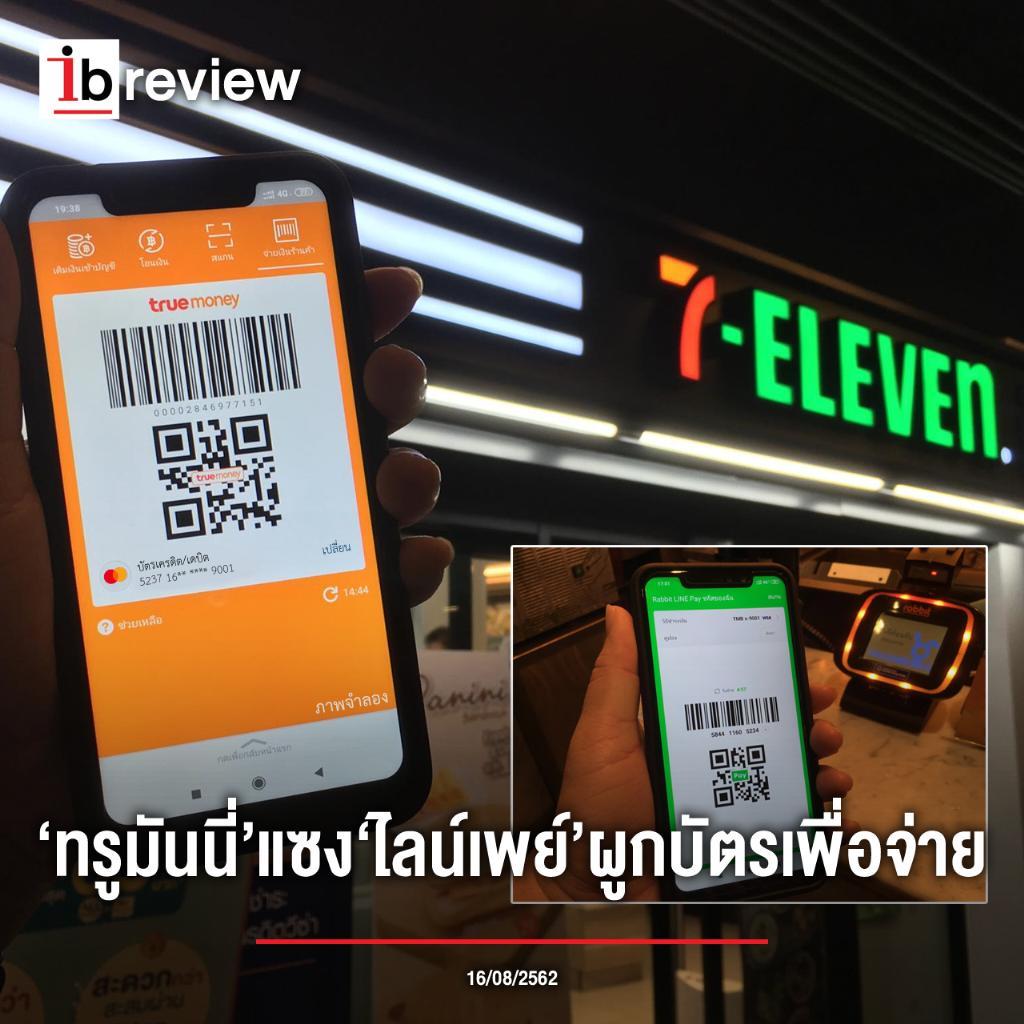 Ibusiness review : 'ทรูมันนี่'แซง'ไลน์เพย์'ผูกบัตรเพื่อจ่าย