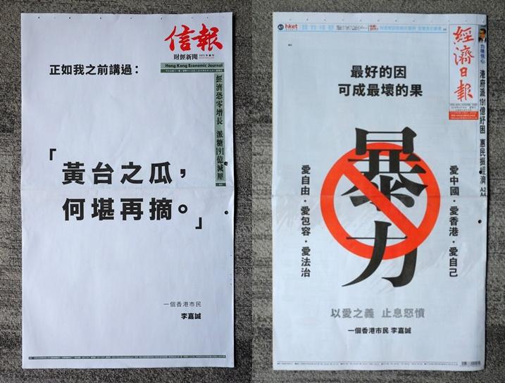 ภาพการลงโฆษณาของลี กา-ชิง ผ่านทางหนังสือพิมพ์วันศุกร์(16)