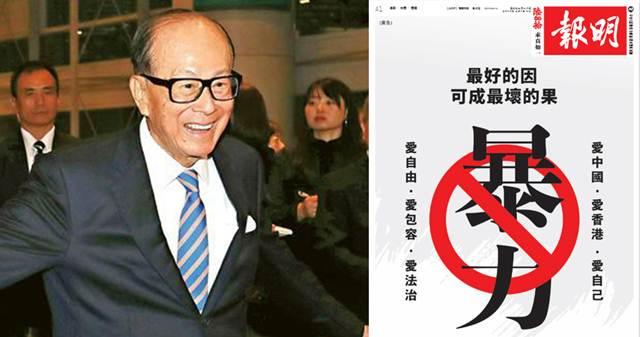 """""""ไม่เอาความรุนแรง หยุดโกรธด้วยความรัก"""" มหาเศรษฐีฮ่องกง ลีกาชิง ลงโฆษณานสพ.หลายฉบับ"""