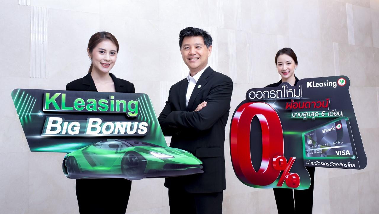 ลีสซิ่งกสิกรไทย เอาใจคนอยากมีรถเปิดแคมเปญรับงาน Big Motor Sale 2019