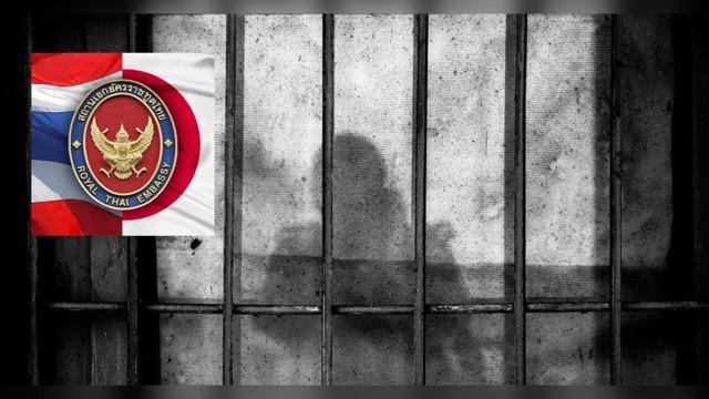 สถานทูตไทยกรุงโตเกียว เผยคนไทยถูกจับลอบค้ายาสูง เตือนอย่าหลงเป็นเหยื่อขบวนการค้ายาข้ามชาติ