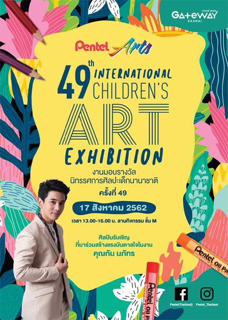 """""""กัน นภัทร"""" เตรียมร่วมยินดีกับน้องๆ เยาวชนไทยในพิธีมอบรางวัลการประกวดศิลปะเด็กนานาชาติ จัดโดย เพนเทล"""